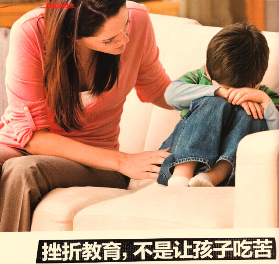 挫折教育,不是让孩子吃苦