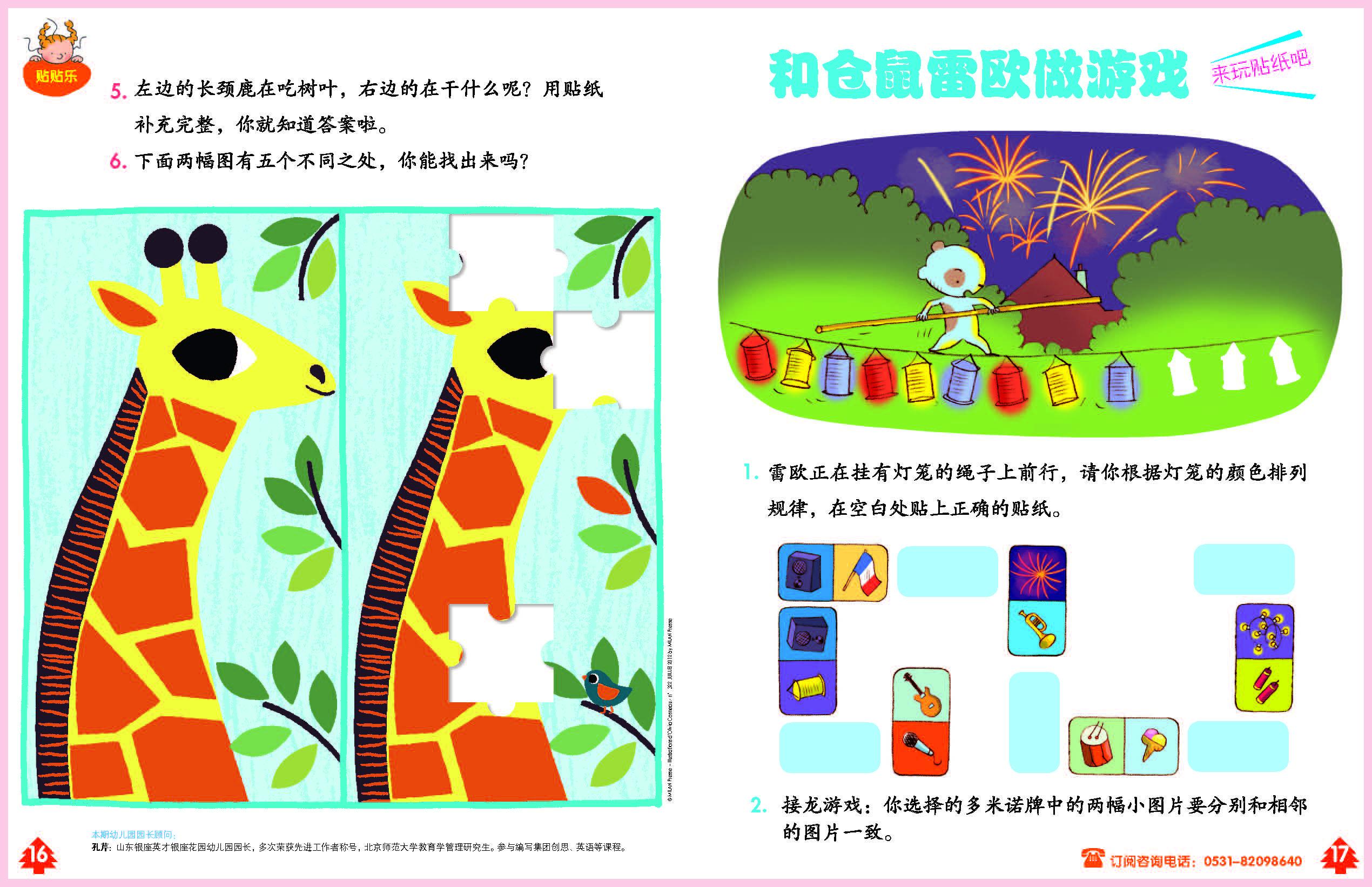 游戏:你选择的多米诺牌和中的两幅小图片要分别和相邻的图片一致。
