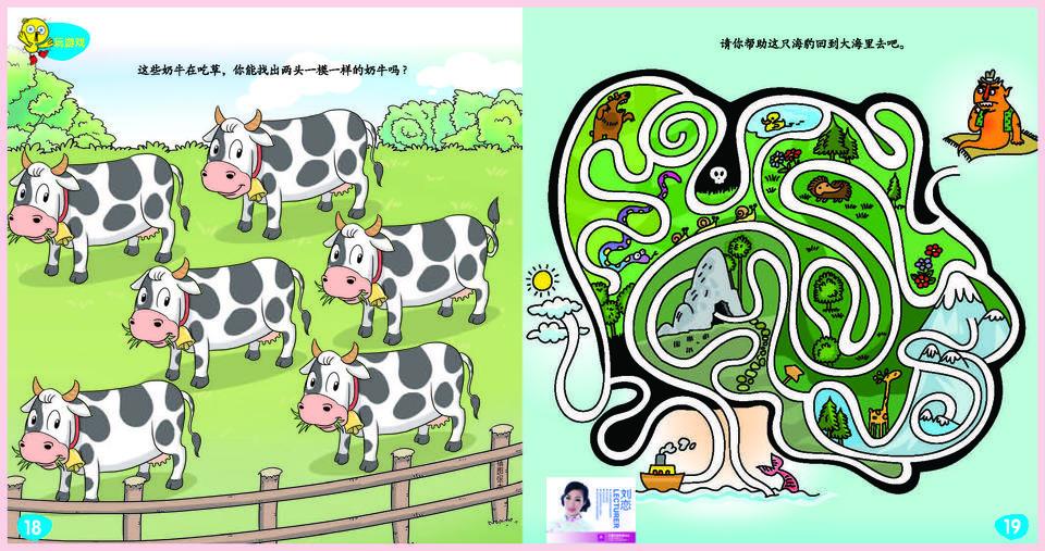 这些奶牛在吃草,你能找出两头一模一样的奶牛吗?