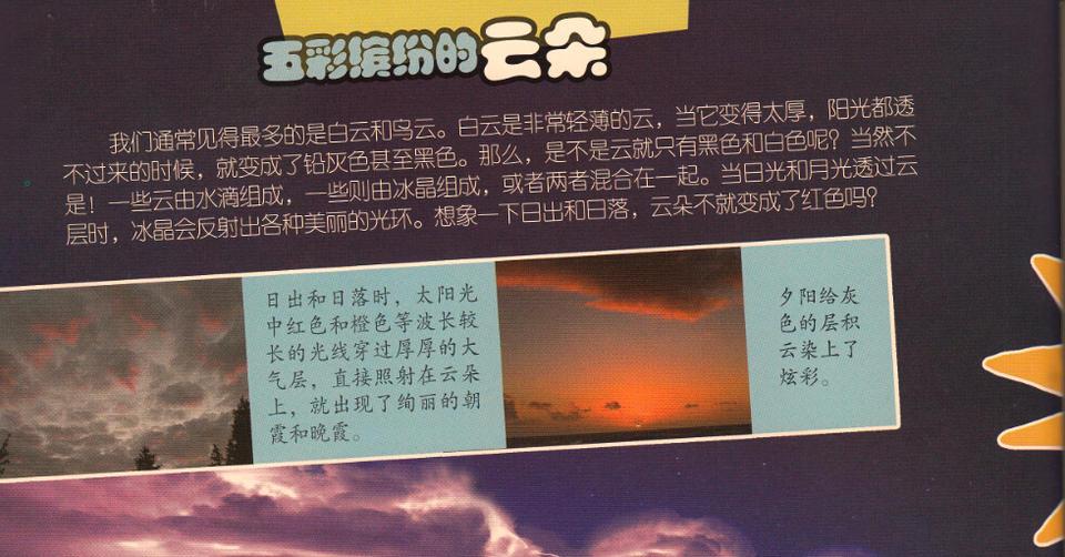 五彩缤纷的云朵