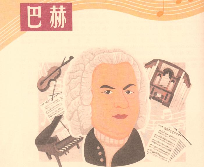 音乐之父 巴赫
