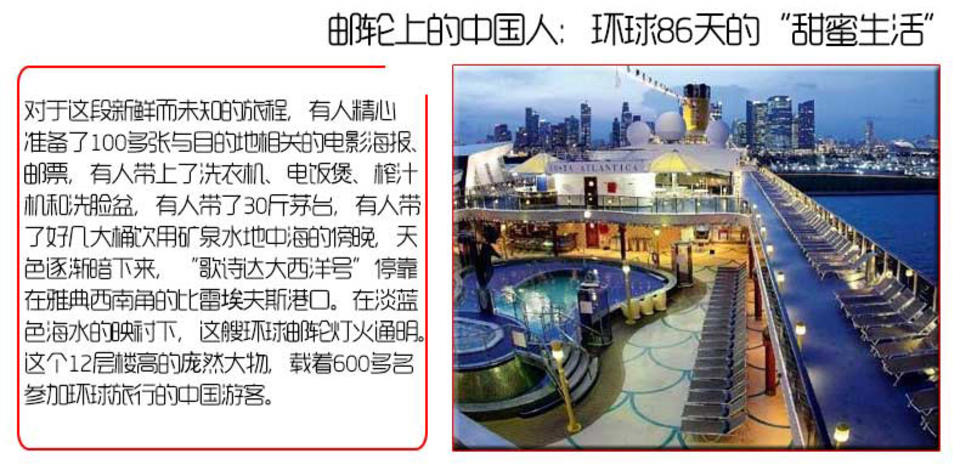 """游轮上的中国人:环球86天的""""甜蜜生活"""""""