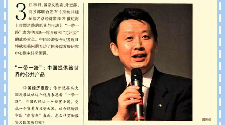 """""""一带一路"""":中国提供给世界的公共产品"""
