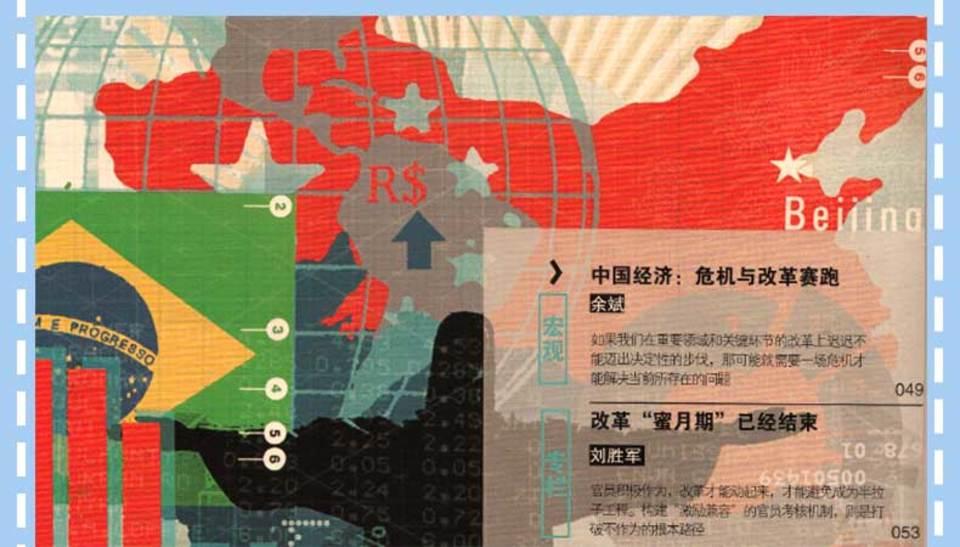 """中国经济""""危机与改革赛跑"""