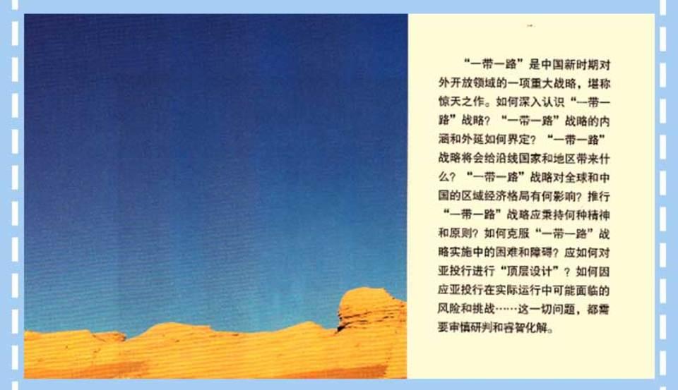 """""""一带一路""""是中国新时期对外开放领域的一项重大战略"""