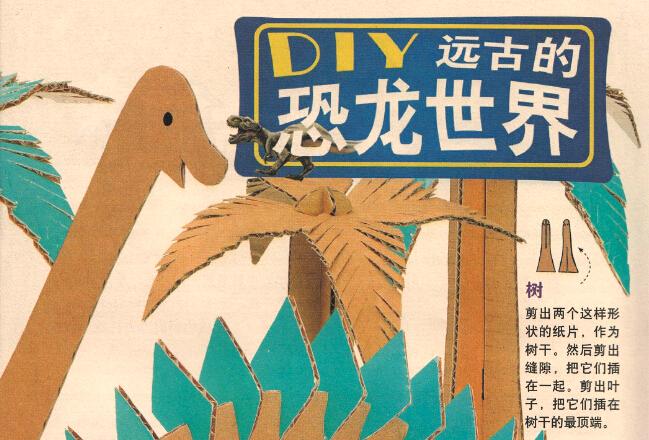 家中的废弃纸箱就是恐龙的最佳制作材料!超级环保哦!