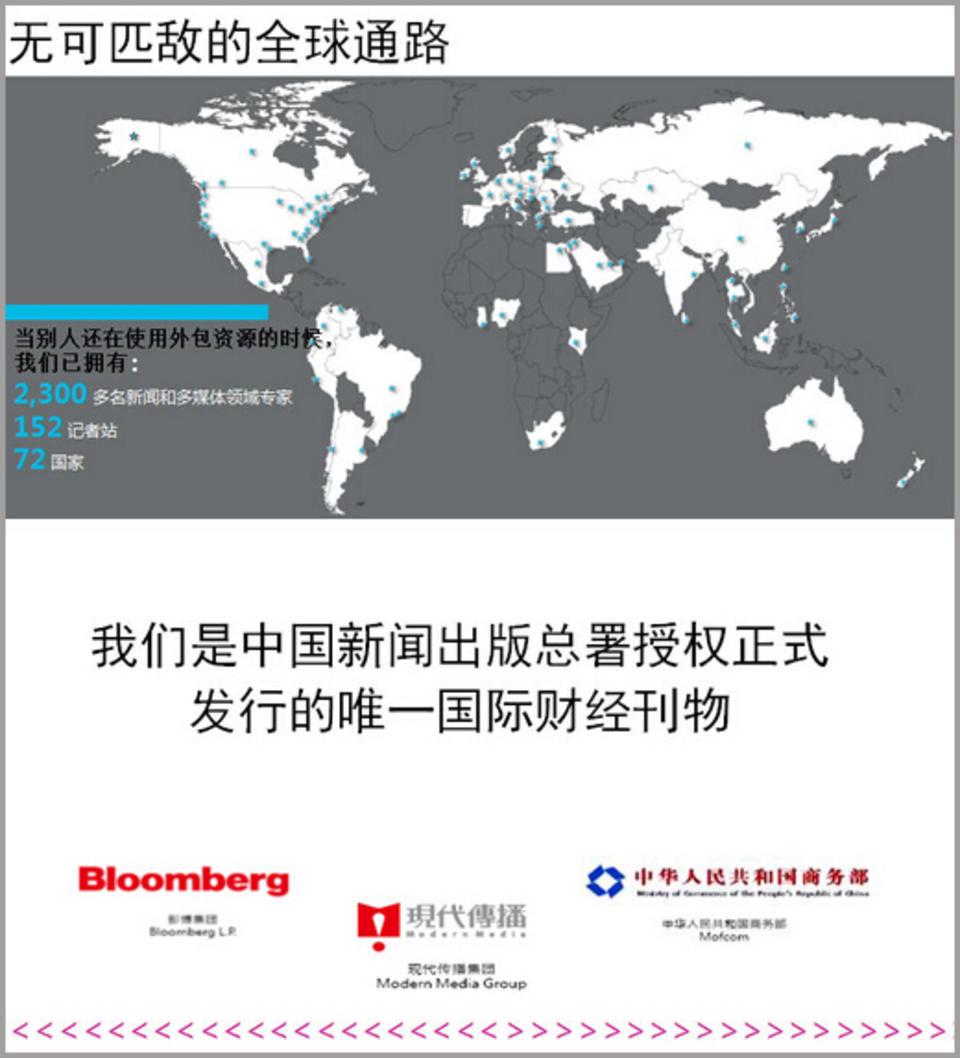 我们是中国新闻出版总署授权正式发行的唯一国际财经刊物