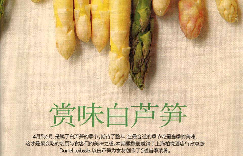 赏味白芦笋