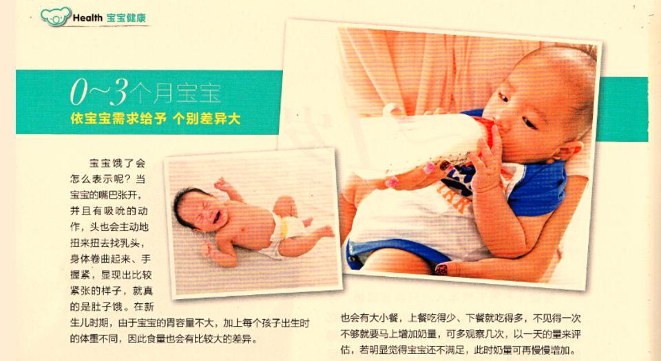 0-3个月宝宝 依宝宝需求给予 个别差异大