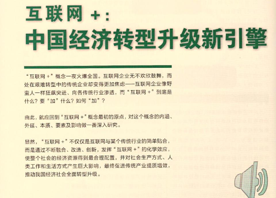 互联网+:中国经济转型升级新引擎
