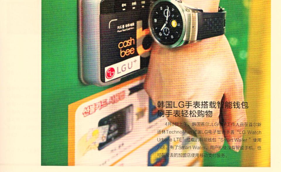 韩国LG手表搭载智能钱包