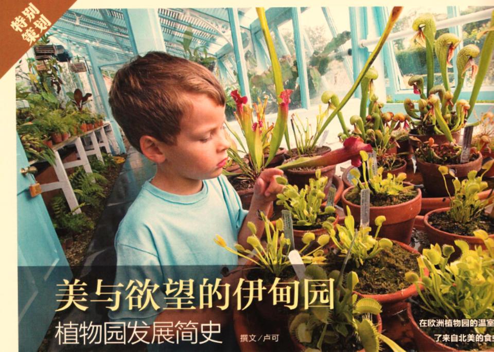 美与欲望的伊甸园 植物园发展简史