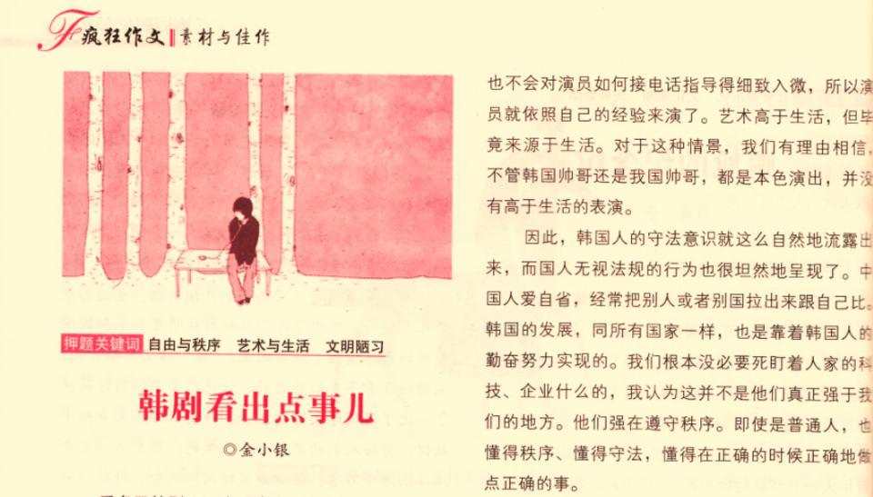 疯狂作文高考版(原素材与佳作)(1季度共3期)(杂志订阅)