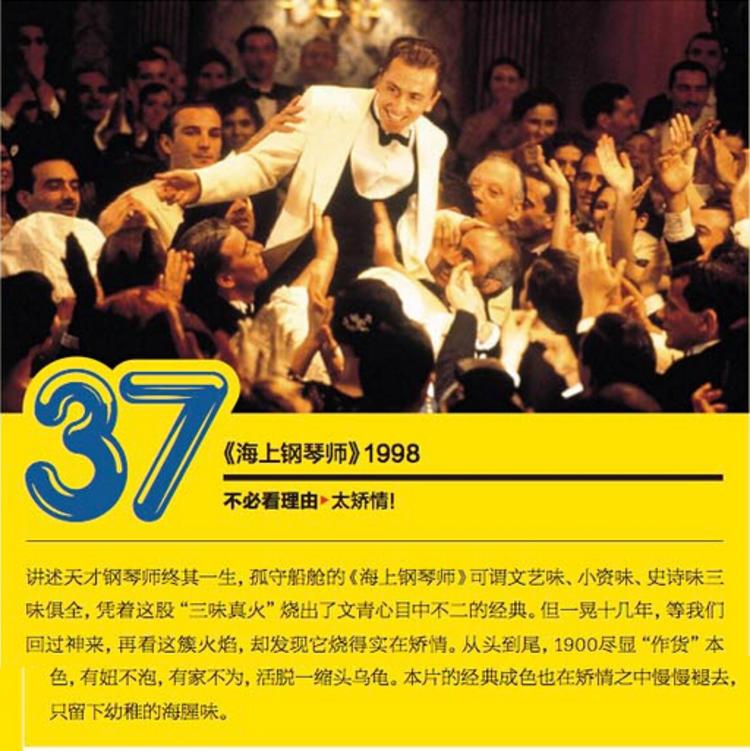 《海上钢琴师》1998