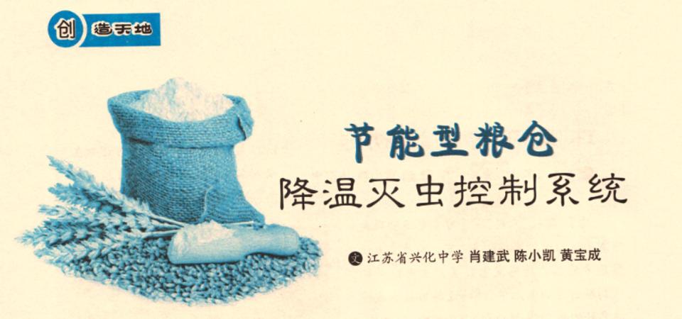 节能型粮仓降温灭虫控制系统