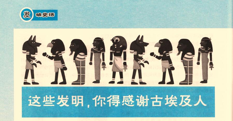 这些发明,你得感谢古埃及人