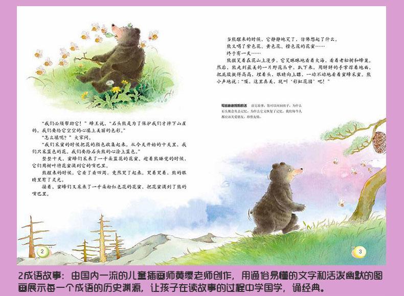 成语故事:由国内一流的儿童插画师黄缨老师创作,通俗易懂的文字