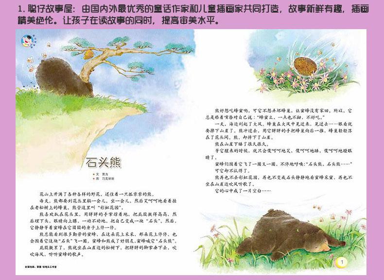 聪仔故事屋,由国内外最有效的童话作家和儿童插画家共同打造