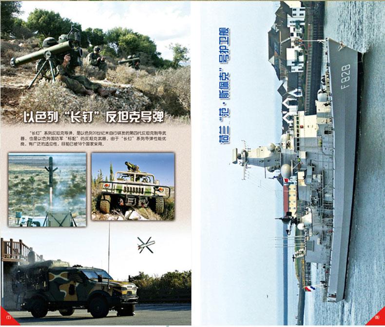 """世界军事 以色列""""长钉""""反坦克导弹"""