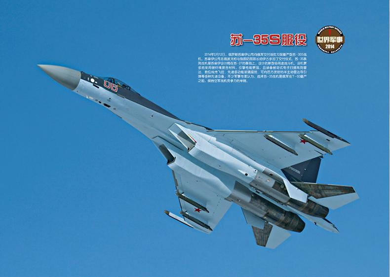 世界军事 苏-35S服役
