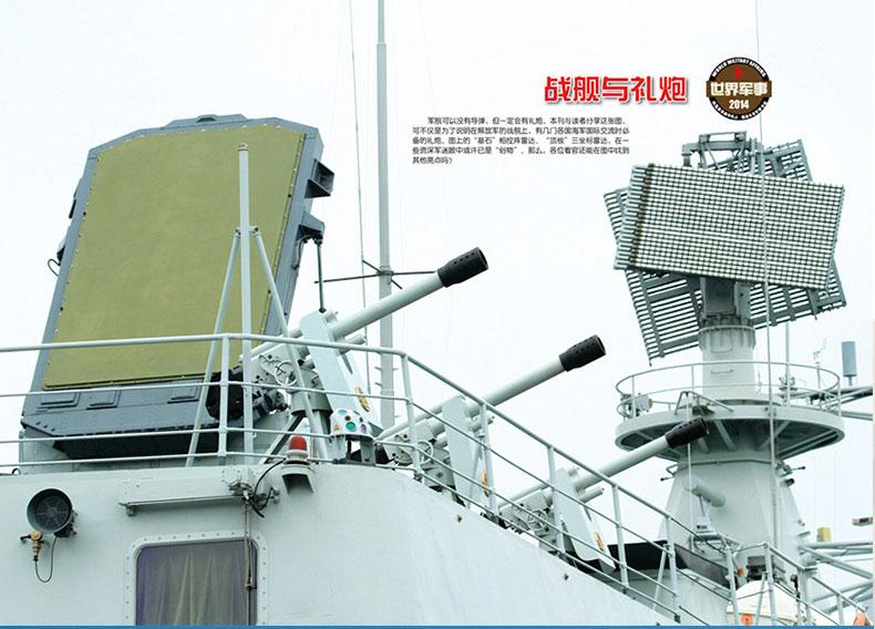 世界军事 战舰与礼炮