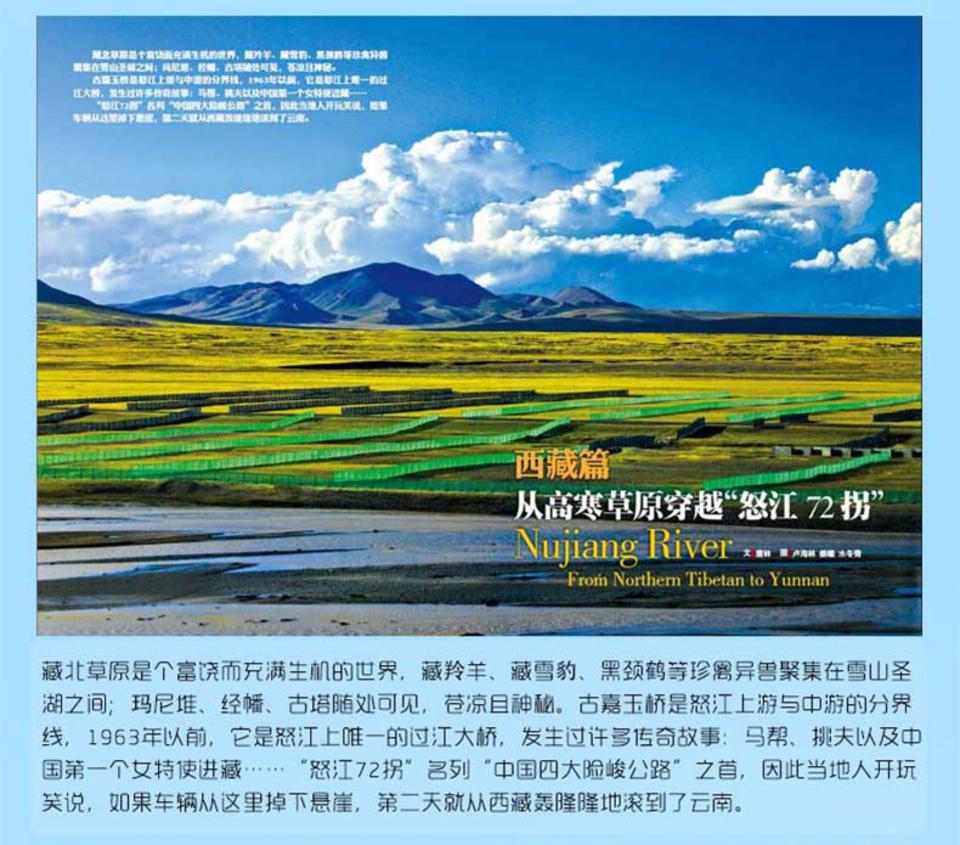 环球人文地理西藏篇内容展示