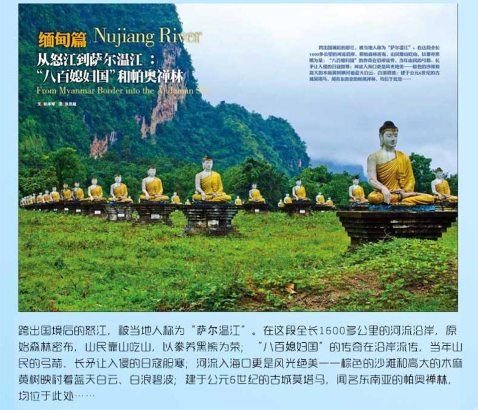 环球人文地理缅甸篇精彩内容展示