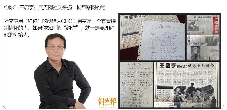 """""""约你""""王启亨:用无网社交来搅一搅互联网的局"""