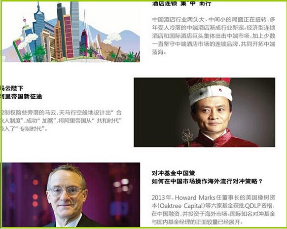 《新财富》杂志是由广东省新闻出版局及全景网络有限公司主管、主办的一份面向海内外公开发行的大型财经商业类月刊(全国统一刊号:CN44-1477/F)。每月5日出版发行,2001年1月试刊发行,3月份正式创刊
