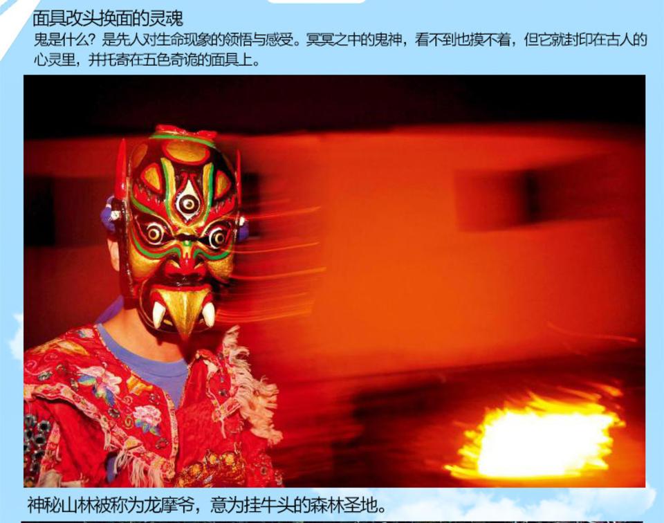 中华遗产――面具改头换面的灵魂