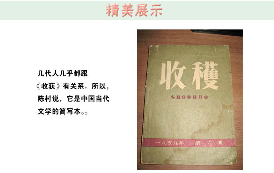 几代人几乎都跟《收获》有关系。所以,陈村说,它是中国当代文学的简写本。