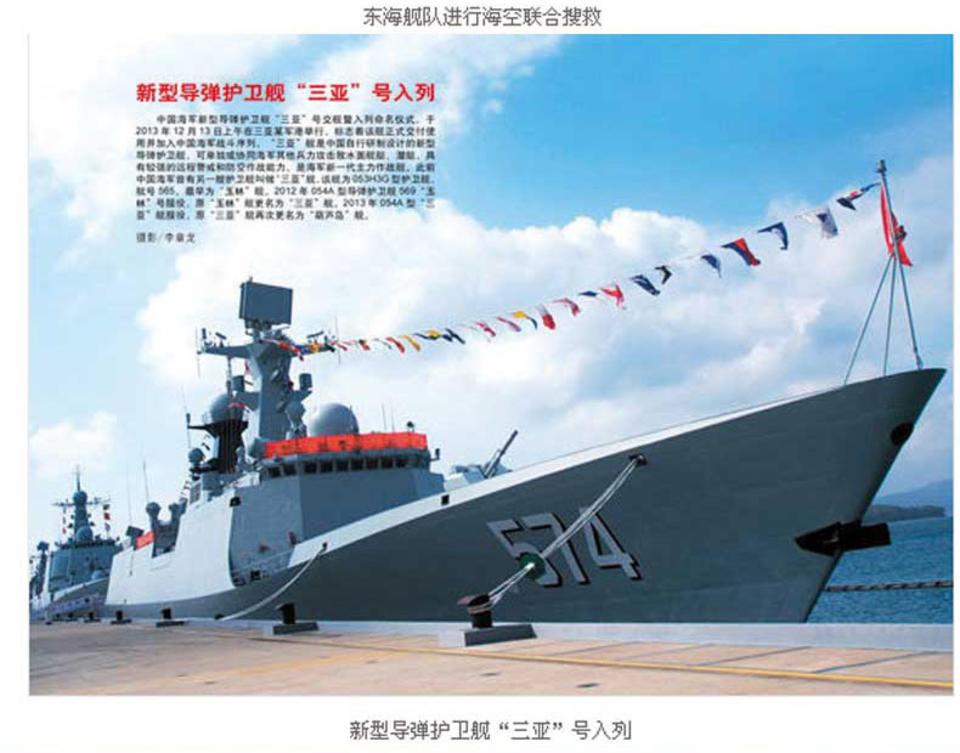 """新型导弹护卫舰""""三亚""""号入列"""