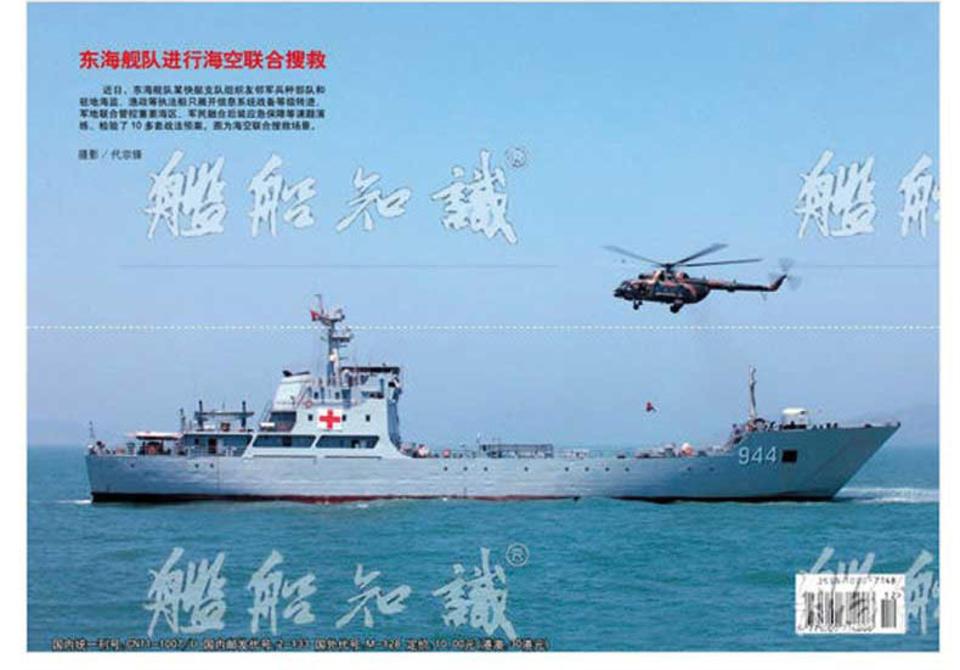 东海舰队进行海空联合搜救