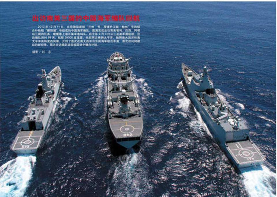 出访南美三国的中国海军编队回航
