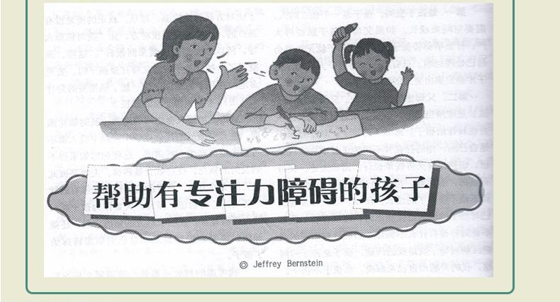 帮助有专注力障碍的孩子