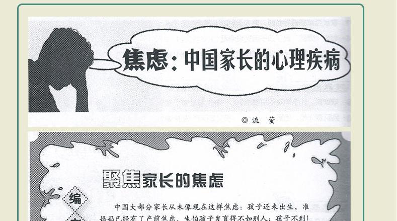 中国家长的心理疾病