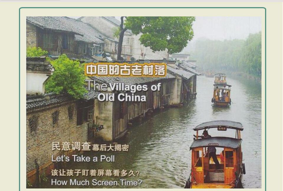 中��的古老村落
