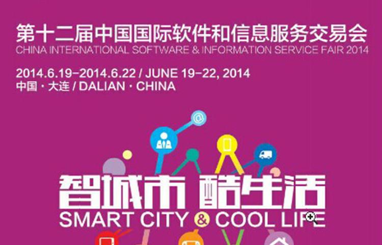 第十二届中国国际软件和信息服务交易会