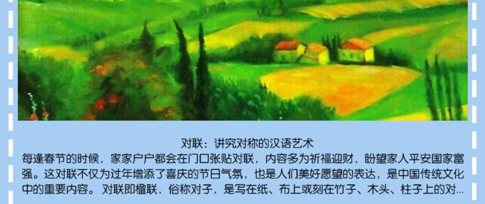 感动中国 对联