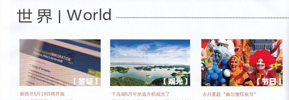 《携程自由行》杂志受携程旅行网的委托,于2004年创刊。《携程自由行》目前月发行量为780,000册,是集实用性、欣赏性、互动性于一体,定位于中、高级商务人士的高端旅游杂志。