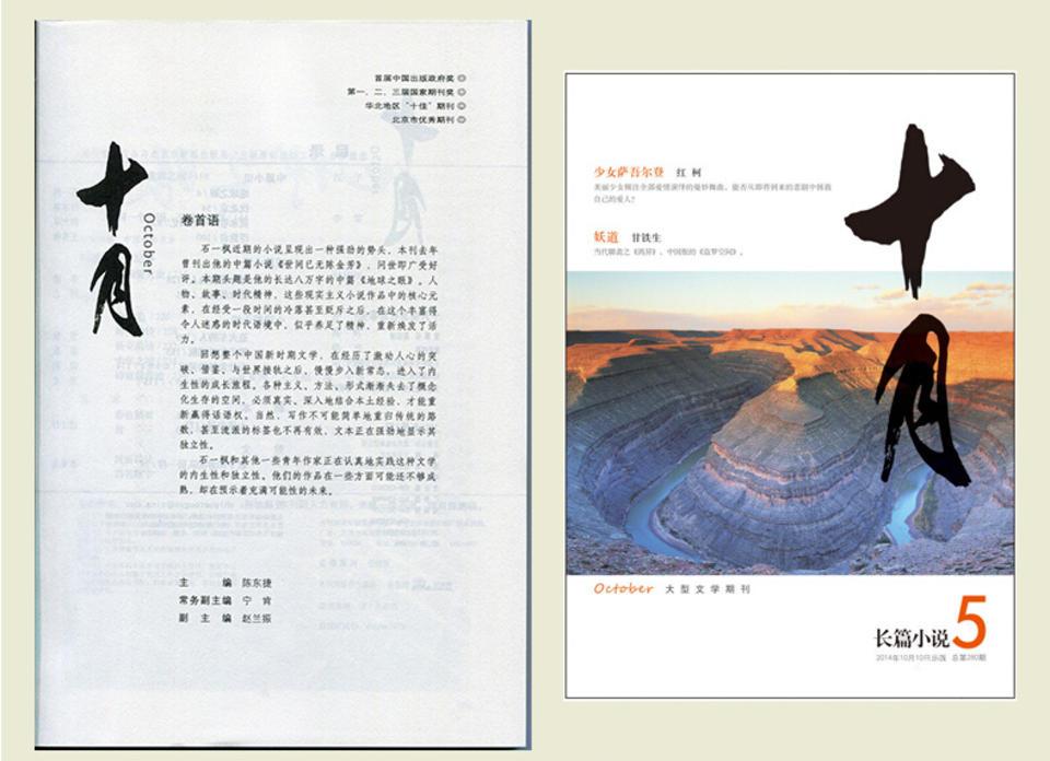 中国著名综合性文学双月刊,80年代中国最具影响力的当代文学杂志。以不断推出新人佳作为特色�o注重作品的思想性�p艺术性和可读性�o长于叙事文学,兼及其它文体作品,曾以文学方式触及中国的深层生活,深受读者欢迎。
