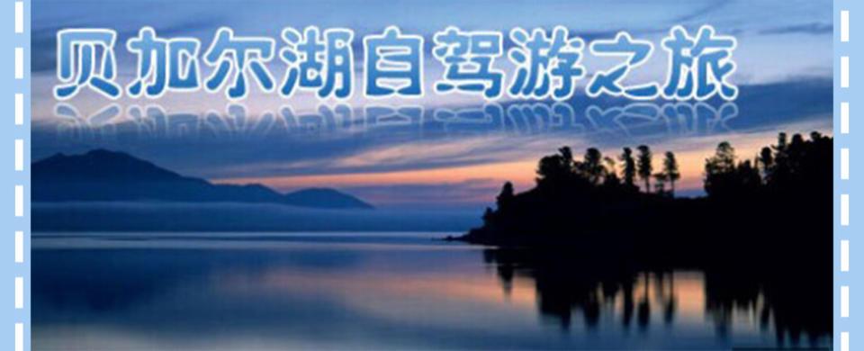 贝加尔湖自驾游