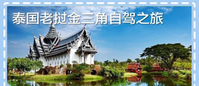泰国老挝 自驾