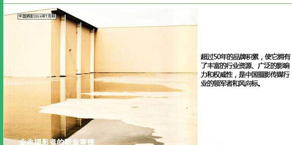 中国摄影 传媒行业