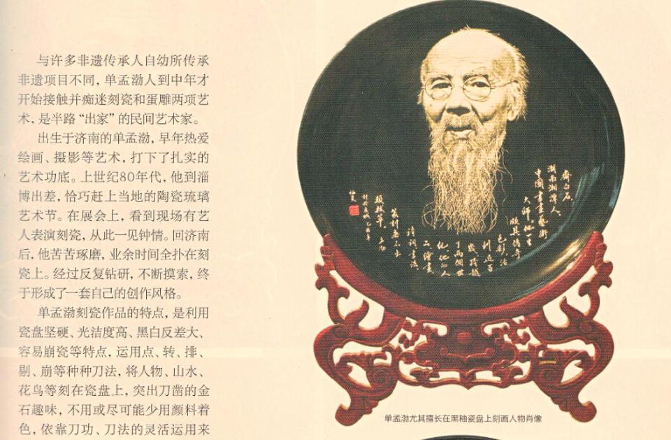单孟渤尤其擅长在黑釉瓷盘刻画人物肖像