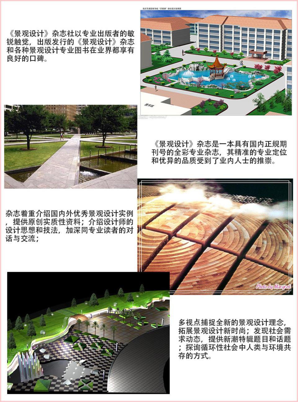 """创立于2002年底的《景观设计》杂志社隶属于大连理工大学出版社,以出版《景观设计》杂志为主、兼顾景观设计类专业图书的出版。多年来,杂志社以""""放眼世界、关注本土、注重实际操作""""为主旨,已将《景观设计》杂志打造成国内景观设计类的国际性精品刊物,为中国城市景观设计、环境规划和城市建设等提供了专业化指导并产生了深远的影响。"""