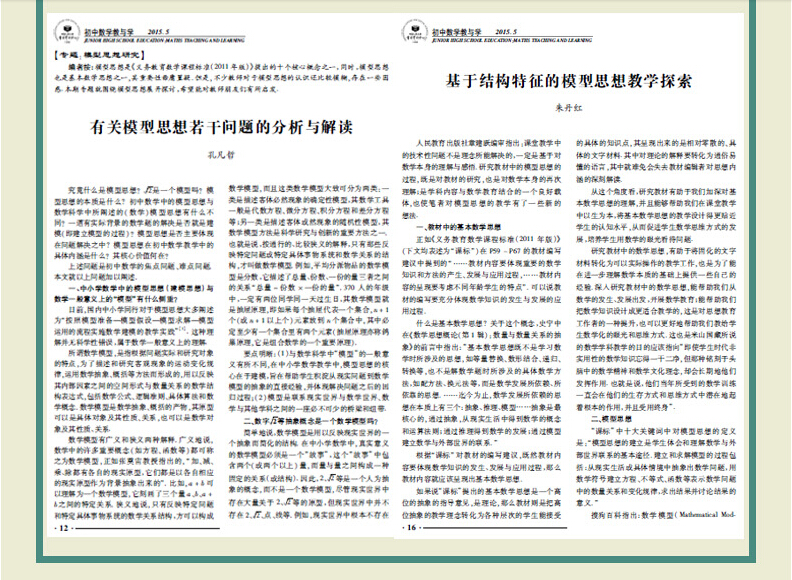 《初中数学教与学》扬州大学为主办单位,月刊出版地是江苏省扬州市,语种为中文。主要内容有教学研究、学习导引、解题思路、方法与技巧、复习与考试专题写作竞赛园地等。