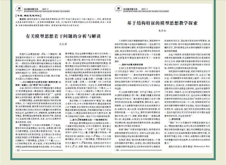 《初中数学教与学?#36153;?#24030;大学为主办单位,月刊出版地是江苏省扬州?#26657;?#35821;种为中文。主要内容有教学研究、学习导引、解题思路、方法与技巧、复习与考试专题写作竞赛园地等。