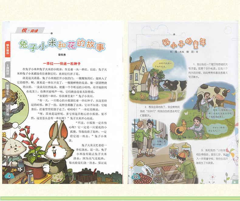 兔子小米和花的故事