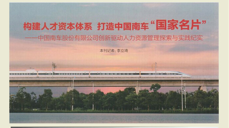 """构建人才资本体系,打造中国南车""""国家名片"""""""